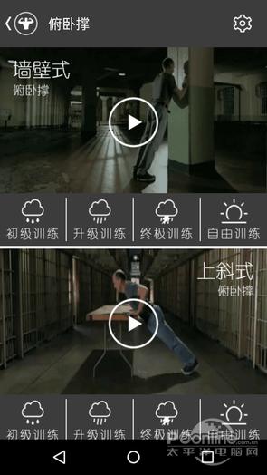 无器材亦挥汗如雨!完美囚徒健身App体验