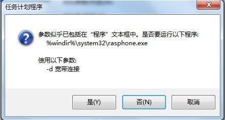 如何设置Win7开机自动连接宽带?