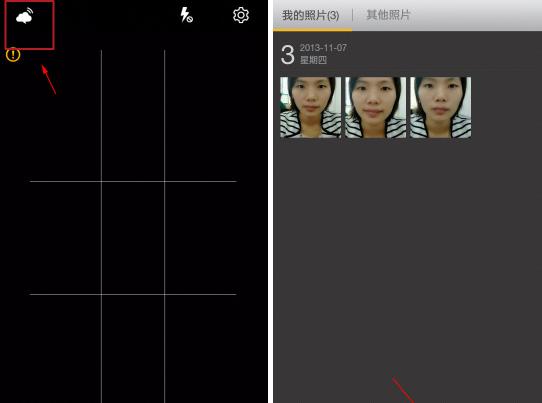 如何使用相机360进行拼图?