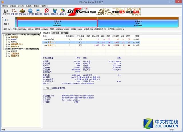 怎样合并硬盘分区 DiskGenius简明教程