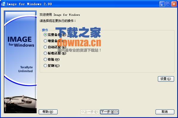 Image For Windows(硬盘分区备份)