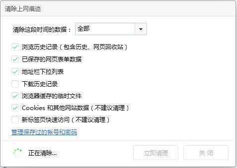 360浏览器如何清理缓存?