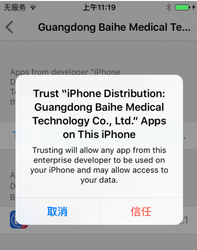iOS9无法打开爱思助手解决方法