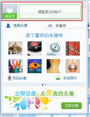 360浏览器如何使用网络收藏夹?360浏览器使用网络收藏夹方法