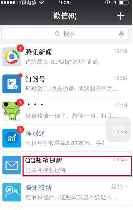微信怎么开启接收邮件 微信如何关闭接收邮件