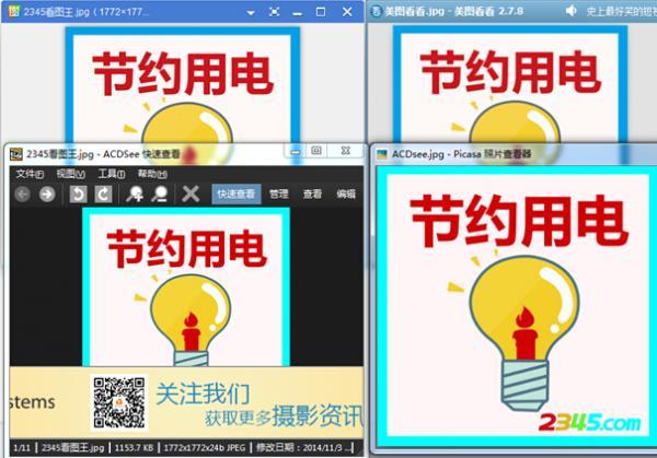 """2345看图王V5.2版评测:美丽新""""视""""界"""