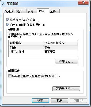 怎样关闭Win7系统触控屏?
