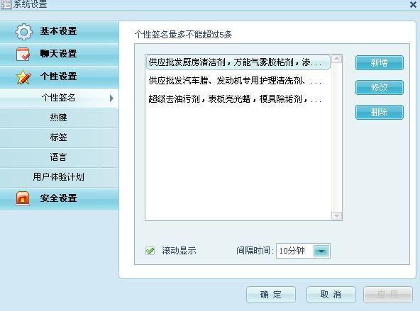 怎么解决阿里旺旺打不开网页链接问题