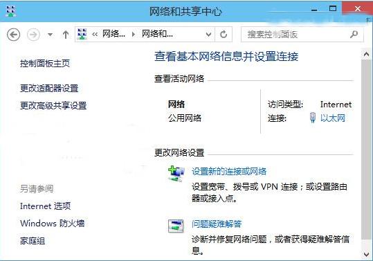 Windows10网络和共享中心在哪里?如何打开?