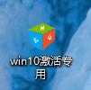 win10系统激活工具如何操作?