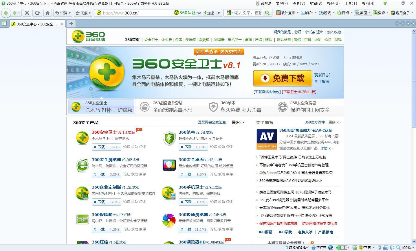 360浏览器的隔离模式是什么?