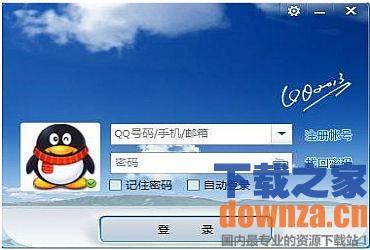qq2013官方正式版