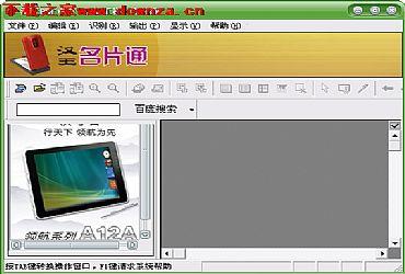 汉王文字识别PDFOCRV8.1.16免费版