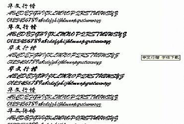 华文行楷字体免费下载