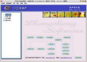 中诚ERP企业管理软件(机械完全版)