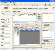 印刷报价软件V3.2.39