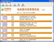 先锋图书馆管理系统2009V4.50.20091110