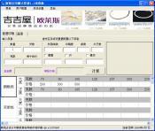 新视点印刷计算器V1.3