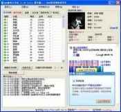 QQ偷鸡大分队2.52绿色版(可以配置扫描每个好友时的随机间隔)