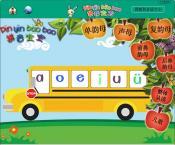 拼音宝宝(儿童快乐学习拼音软件)V1.0完整版