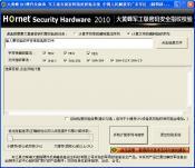 大黄蜂硬件反病毒系统军用涉密工具:密码指纹校验V1.1