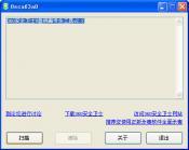 奇虎360安全卫士u盘病毒专杀工具v2.2官方版