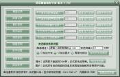 屏幕键盘监控专家V2.288Build1513