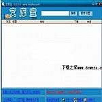 文库宝下载器v1.1.0.0绿色版(免费下载百度文库中的文档)