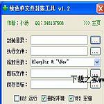 绿色单文件封装工具v1.5绿色版(支持多执行文件)