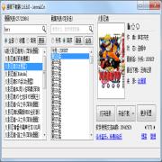 漫画下载器1.8.2官方最新版