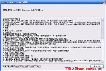offic2003—2007文件格式兼容包免费版下载