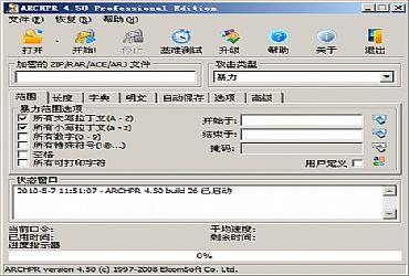 AdvancedArchivePasswordRecovery(WinRAR密码破解)4.54.48汉化纯净版
