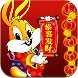 春节短信v2.1
