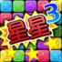 消灭星星3最新版20142.0.2安卓版