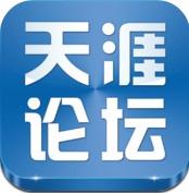 天涯论坛iPhone客户端v2.3.1