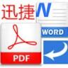 word转换成pdf转换器
