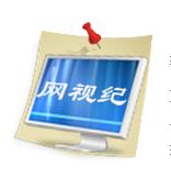 网视纪视频会议系统