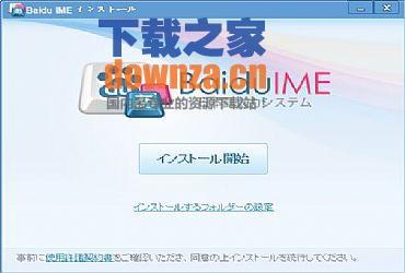 百度日语输入法(Baidu IME)