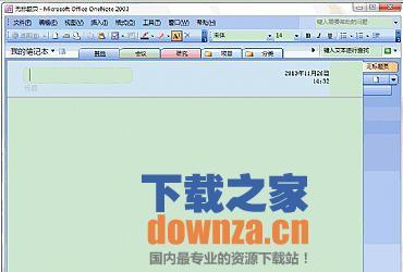 onenote2003SP3中文精简版