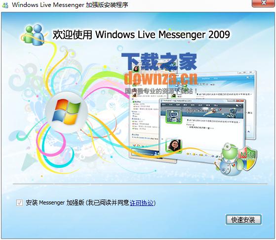 msn中文版官方2015