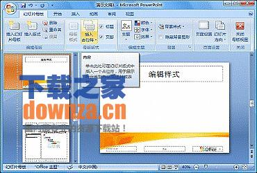 office 2007组件microsoft office document imaging打不开怎么办