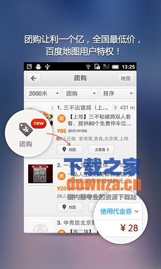 百度地图 for iPhone|ipad