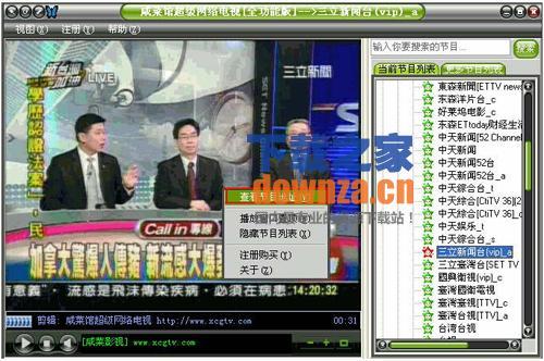 咸菜馆超级网络电视