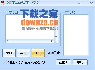 QQ自动加好友工具5.0破解版(批量加QQ好友软件)