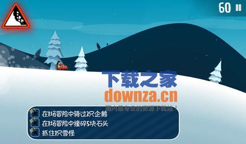 滑雪大冒险中文电脑版