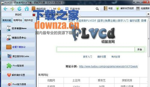 硕鼠FLV下载软件
