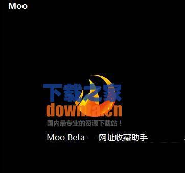 Moo Beta   (网址收藏工具)