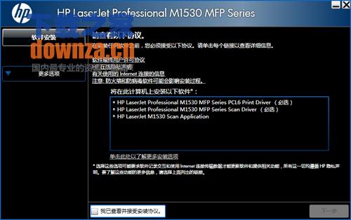 惠普m1530打印机驱动程序