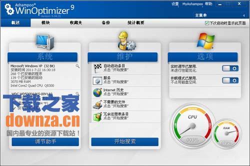 Ashampoo WinOptimizer(系统优化工具)