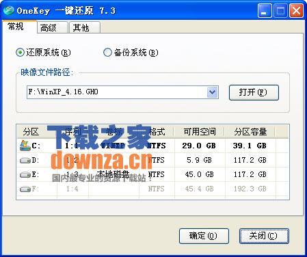 OneKey 一键还原 官方正式版